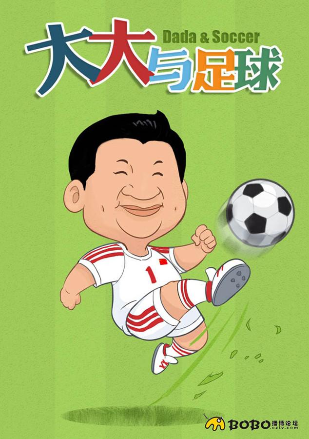 Xi Daddy soccer