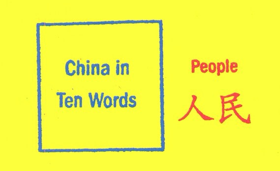YCC Blog: Reading China in 10 Words